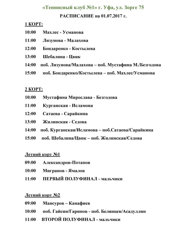 Расписание (23)