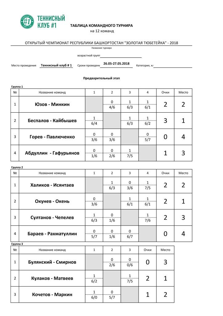 Круг1г (1)